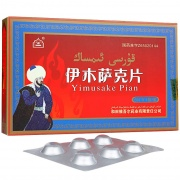 和田维药 伊木萨克片 0.5g*6片