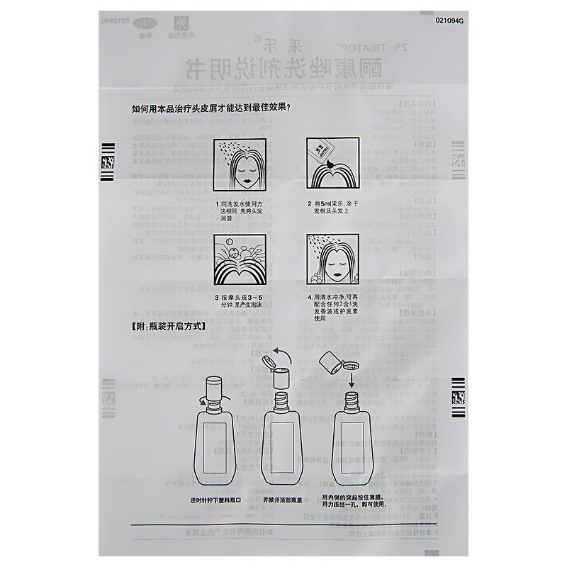 采乐 酮康唑洗剂