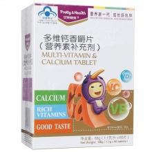 貝特曉芙 貝特曉芙牌多維鈣香嚼片(營養素補充劑) 66g(1.1g*60片)