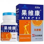 石药牌 果维康维生维C含片(无蔗糖)橙子味 47.4g(0.790g*60片)