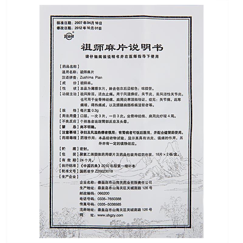 澄海楼 祖师麻片