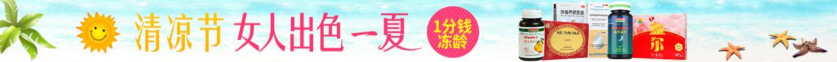 清凉节预告2女性健康场