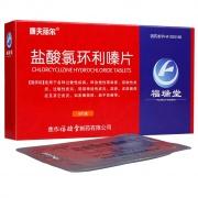 康夫丽尔 盐酸氯环利嗪片 25mg*6片