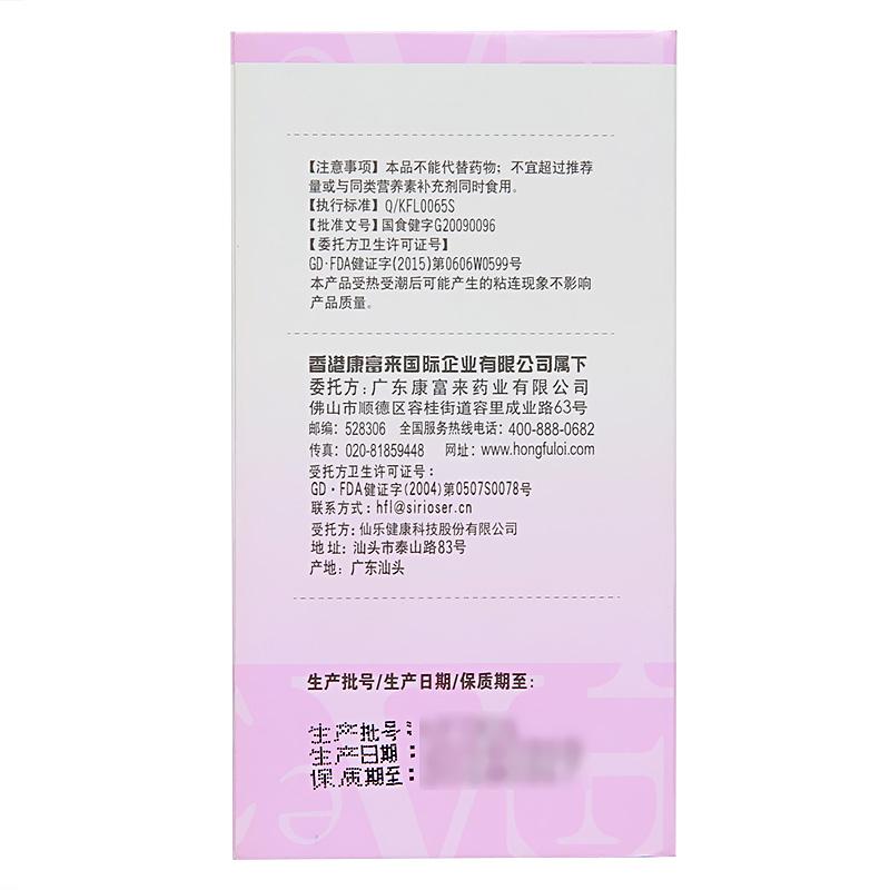 康富来 天然维生素E软胶囊(营养素补充剂)