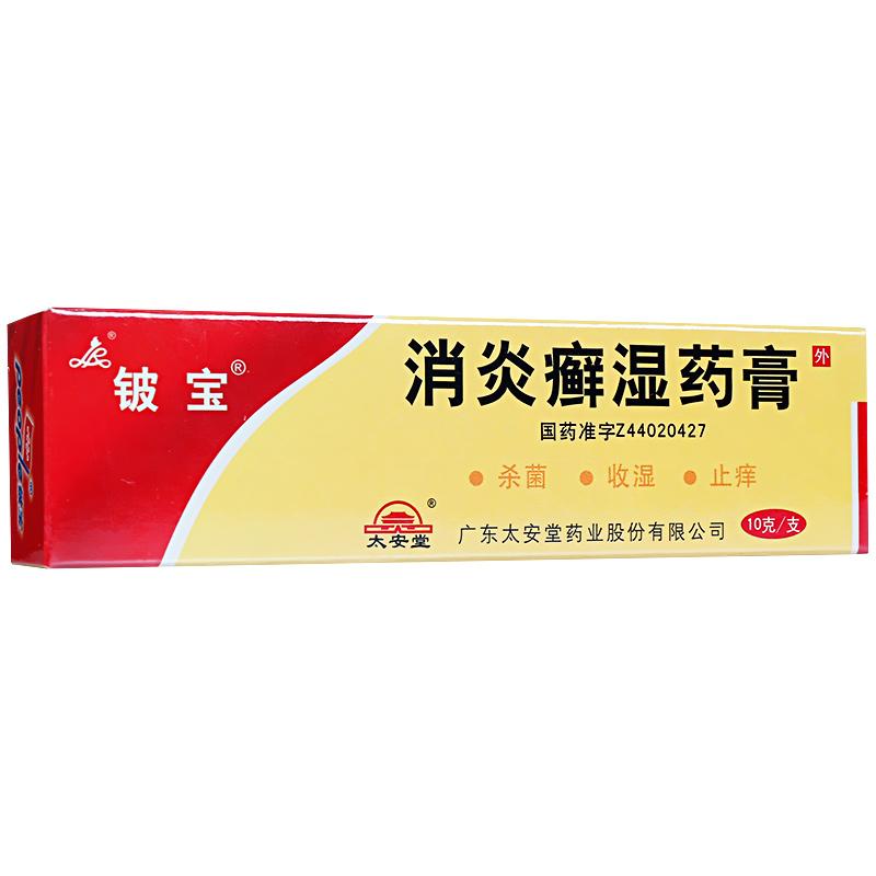 铍宝 消炎癣湿药膏