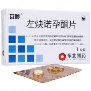 安婷 左炔诺孕酮片 1.5mg/片