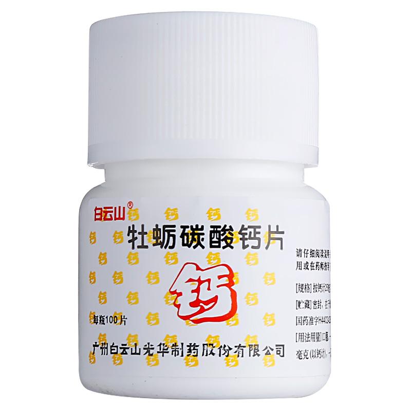 白云山 牡蛎碳酸钙片 25mg*100片