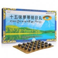 佰嶂清 十五味蘿蒂明目丸 0.25g*24丸*3小盒