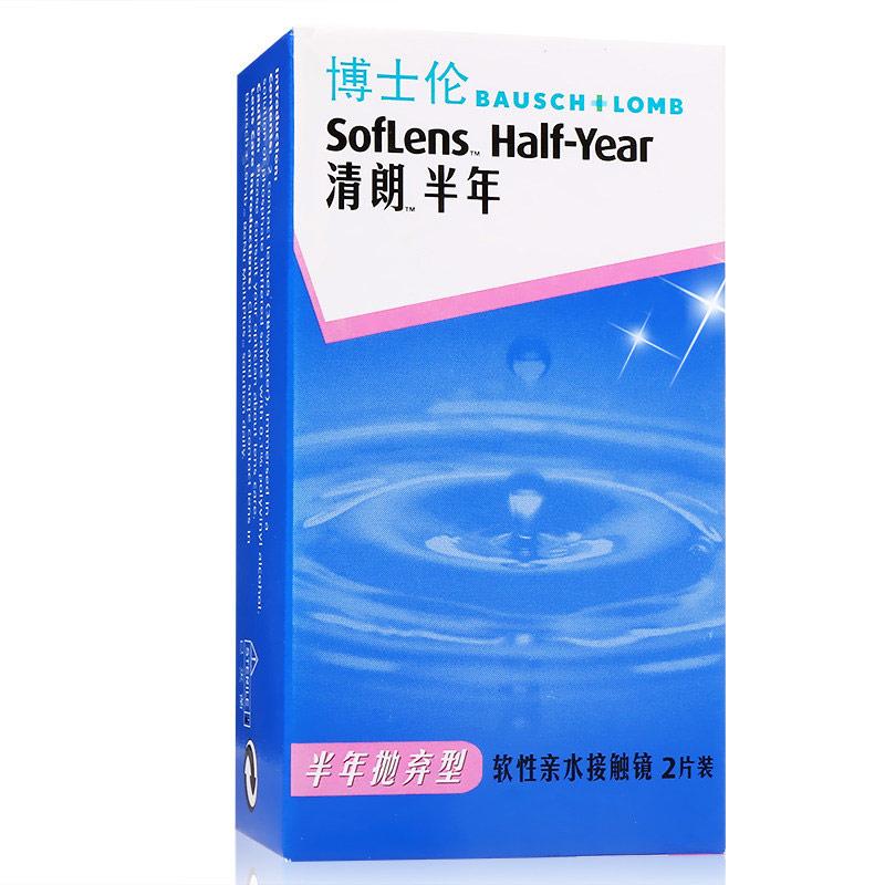 博士伦 清朗软性亲水接触镜透明轻薄透氧保湿半年抛