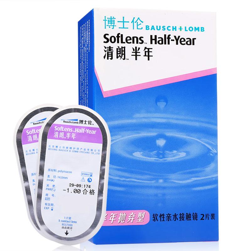 博士倫 清朗軟性親水接觸鏡透明輕薄透氧保濕半年拋