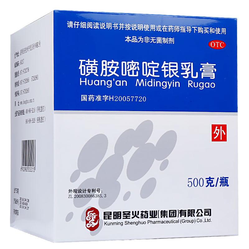 圣火 磺胺嘧啶銀乳膏