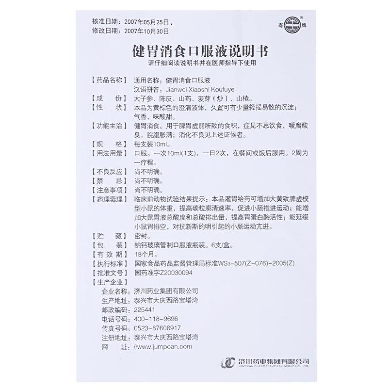 济川 健胃消食口服液