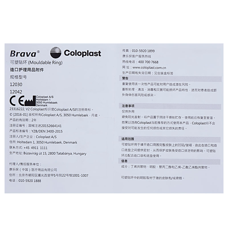 康樂保特舒 造口護理用品附件可塑貼環 12042 4.2mm