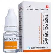 可亮 盐酸氮卓斯汀滴眼液 8ml:4mg (0.05%)