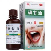 信龍 碘甘油 20ml:1%