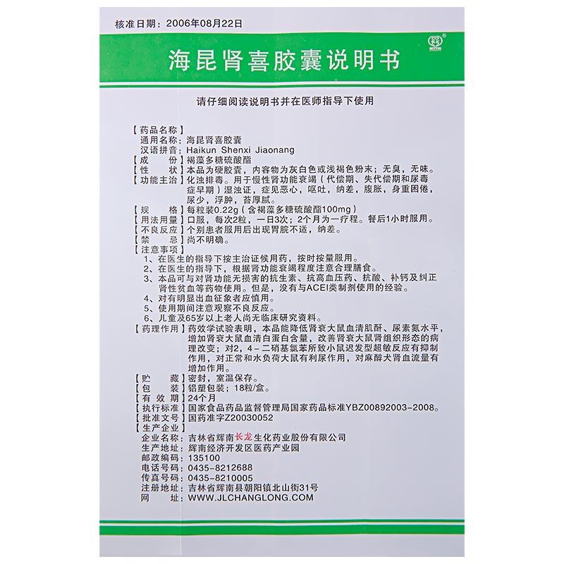 长龙 海昆肾喜亚博体育app下载ios