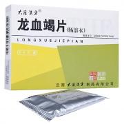 大唐汉方 龙血竭片(肠溶衣) 0.4g*12片*2板