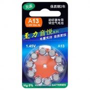 至力音悅 助聽器專用鋅空氣電池 A13 (無汞) 10粒
