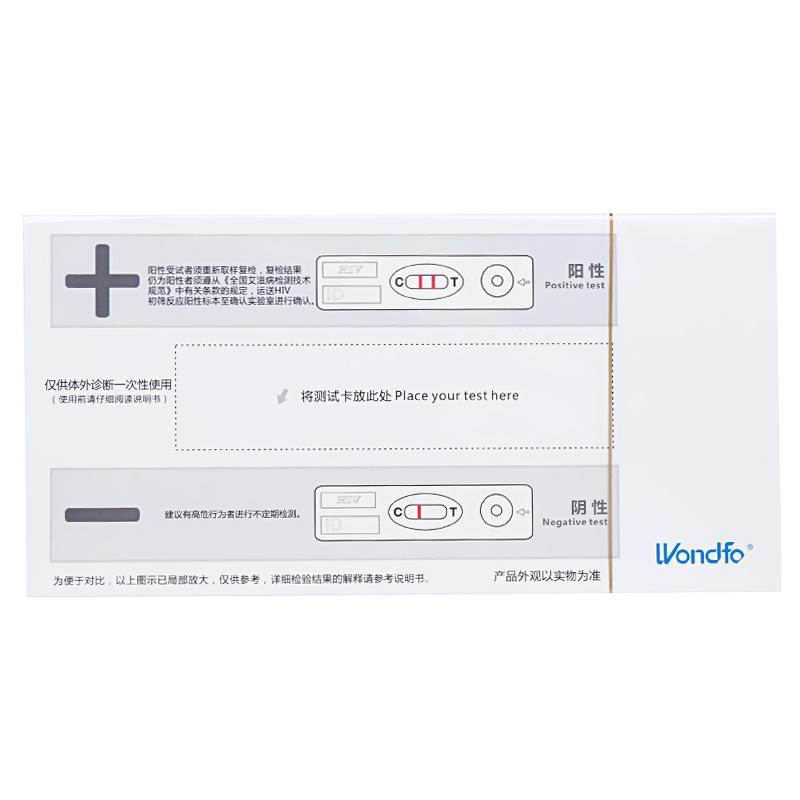 万孚 人类免疫缺陷病毒抗体(HIV1/2)检测试剂(胶体金法) 卡型