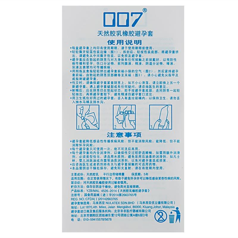 007 热感避孕套