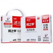 速攻 辉之甲抗菌乳膏 (配医用胶带) 10g/支+60贴/盒