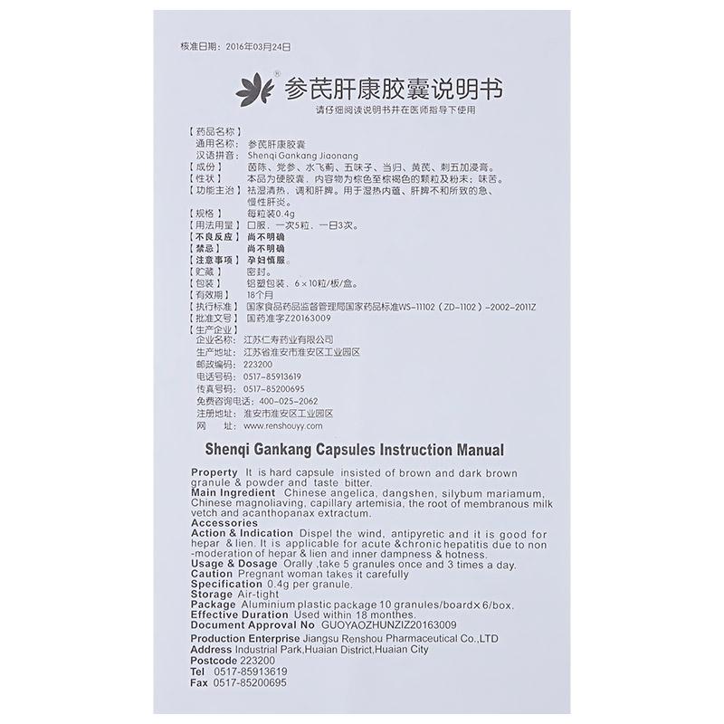 兆兴 参芪肝康胶囊