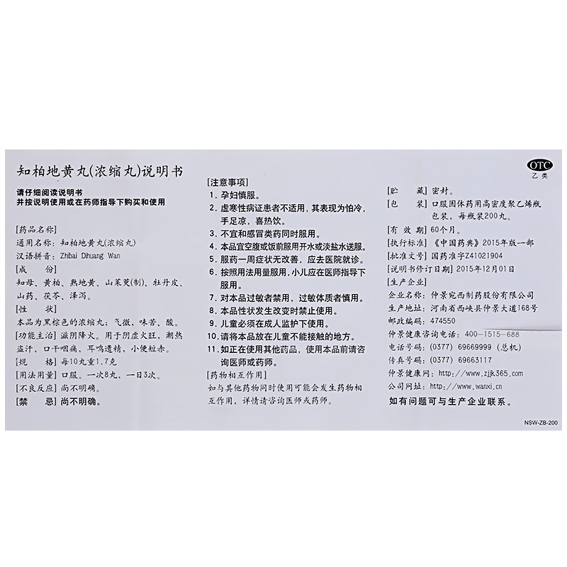 仲景 知柏地黄丸(浓缩丸)