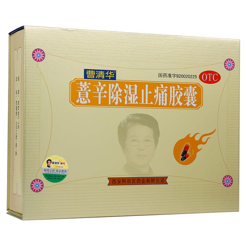 曹清华 薏辛除湿止痛胶囊 0.3g*60板*12粒