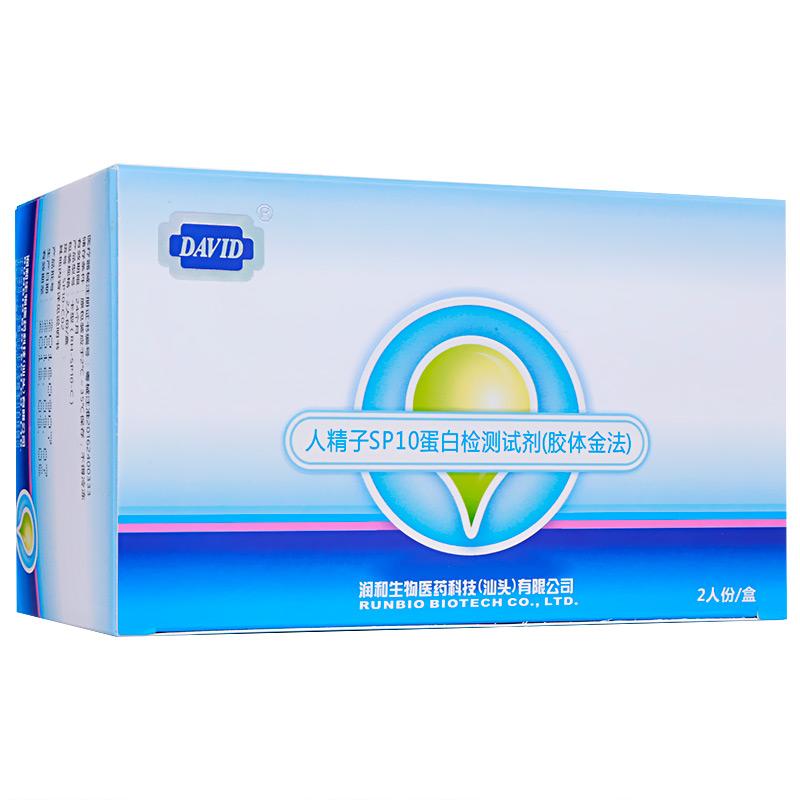 大卫 人精子SP10蛋白检测试剂(胶体金法)