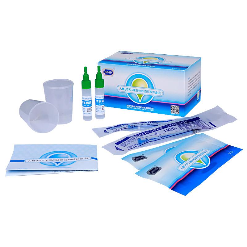 大衛 人精子SP10蛋白檢測試劑(膠體金法)