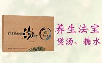 养方堂 红枣枸杞甜汤伴侣
