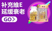 来益牌 天然维生素E软胶囊