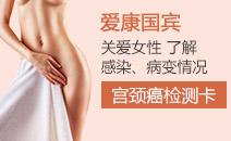 宫颈癌检测卡