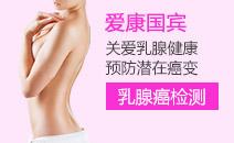 乳腺癌检测卡