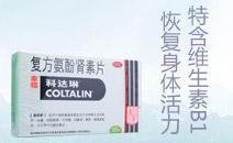 科达琳复方氨酚肾素片
