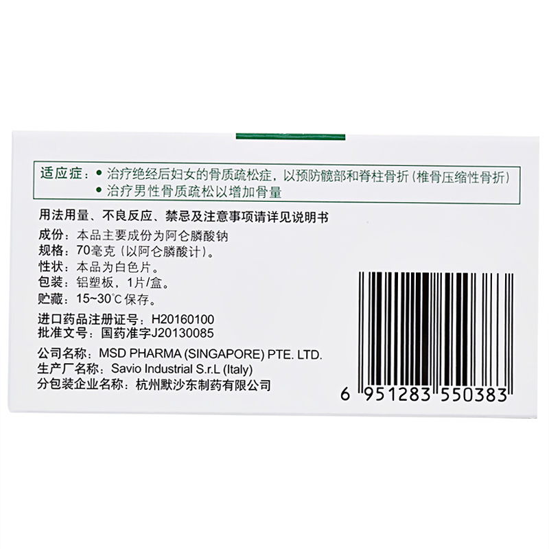 福善美 阿侖膦酸鈉片