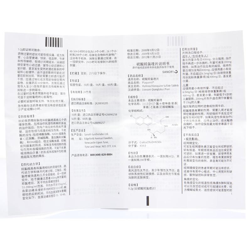 赛能 硫酸羟氯喹片