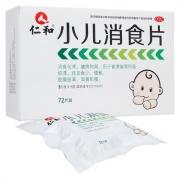 仁和 小儿消食片 0.3g*72片