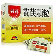 好好 黄芪颗粒 (无蔗糖)4g*30袋