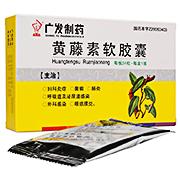 广发制药 黄藤素软胶囊 0.25g*24粒*1板