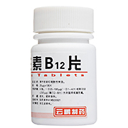 云鹏 维生素B12片 25μg*100片