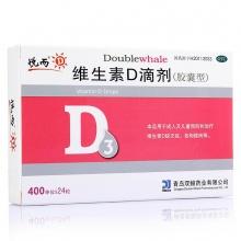 悦而 维生素D滴剂(胶囊型) D3 400IU*12粒*2板