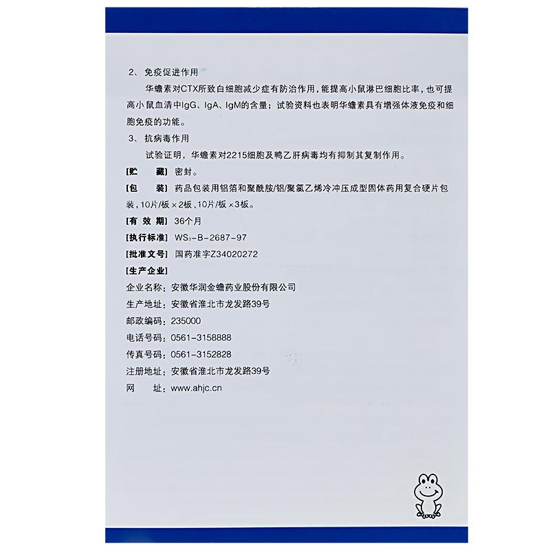 999 华蟾素片