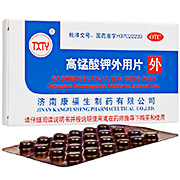 康福生 高锰酸钾外用片 0.1g*24片