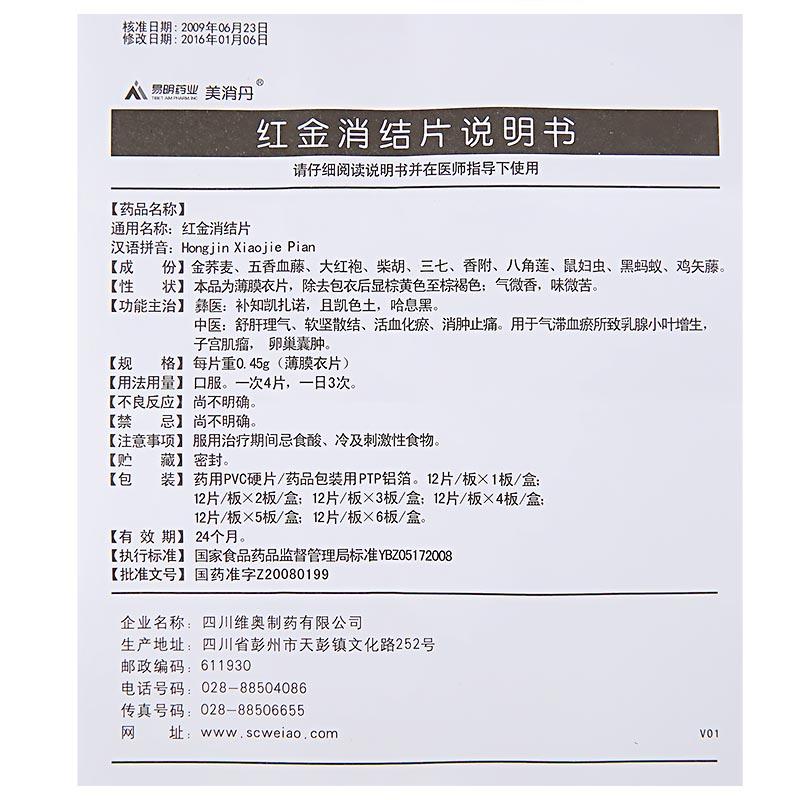 美消丹 红金消结片