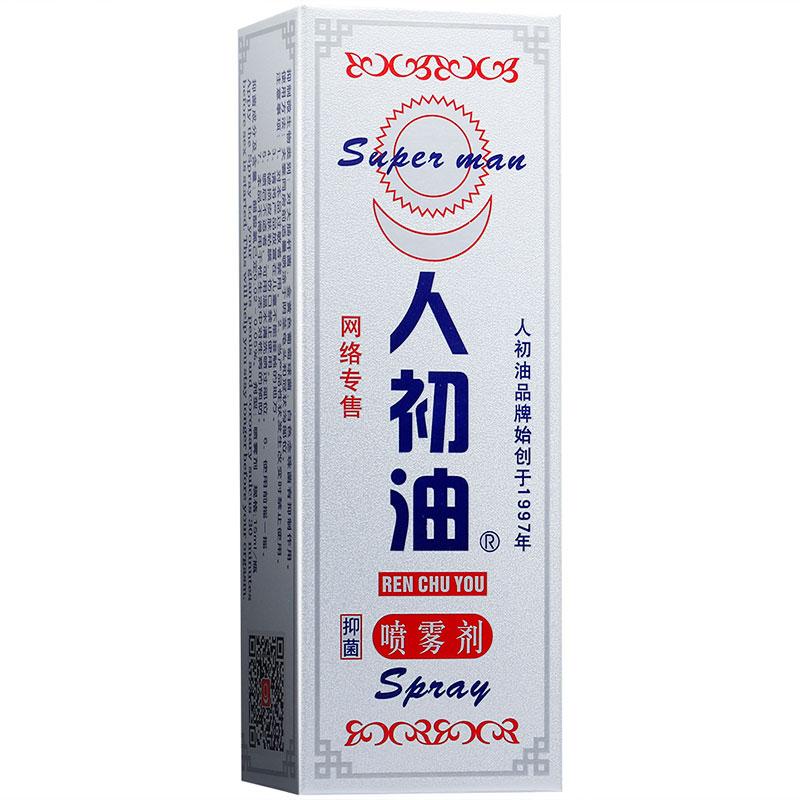 人初油 抑菌喷雾剂 15ml/支