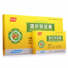华士肽 健肝灵胶囊 0.5g*10粒*2板*3小盒