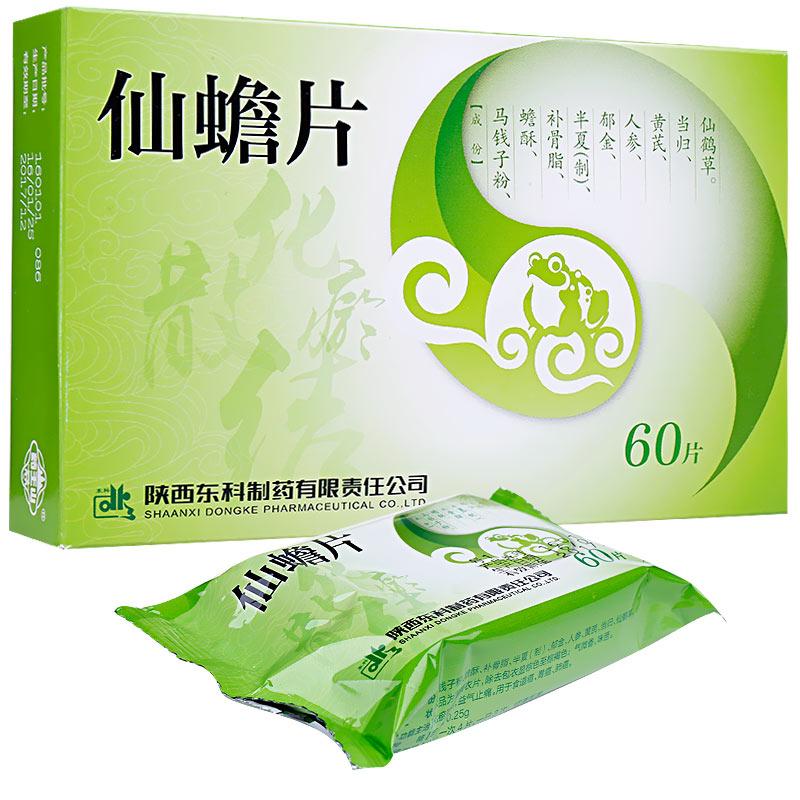 东科 仙蟾片