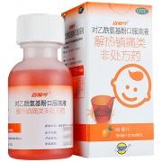 百服咛 对乙酰氨基酚口服溶液 60ml