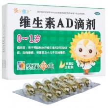 葵花康寶 維生素AD滴劑(0-1歲) (A 1500IU+D2 500IU)*12粒